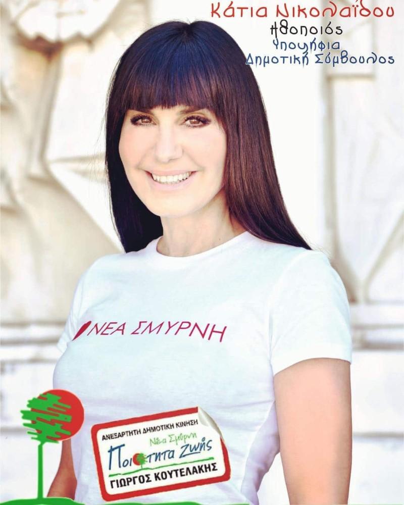 Η κούκλα ηθοποιός Κάτια Νικολαίδου, θα κατέβει υποψήφια στις Δημοτικές εκλογές!