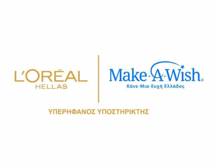 Για δεύτερη συνεχόμενη χρονιά, η L'Oréal Hellas στηρίζει το Make-A-Wish και τον φιλανθρωπικό περίπατο Walk For Wishes!