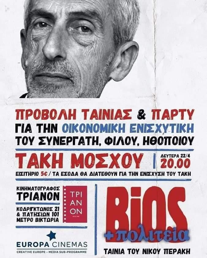 Τάκης Μόσχος - Η αφίσα για το πρόβλημα υγείας του ηθοποιού