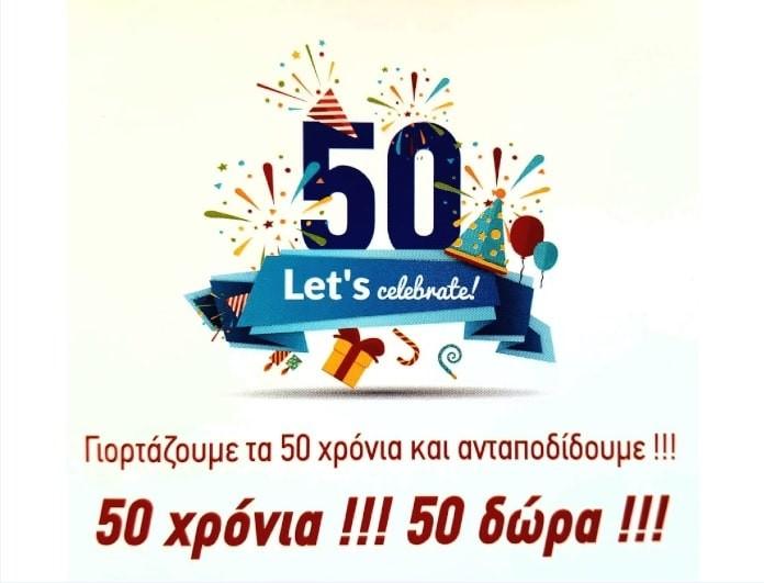 50 χρόνια 50 δώρα!