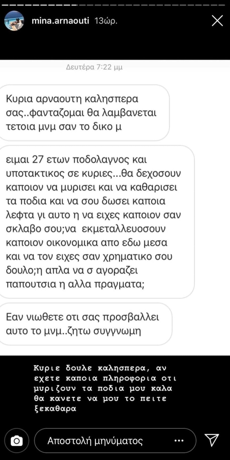 Μίνα Αρναούτη: Το μήνυμα ανώμαλο ποδολάγνο και η ανήθικη πρόταση που δέχθηκε!