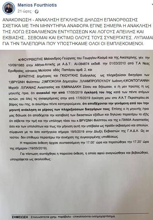 Μένιος Φουρθιώτης: Η ανακοίνωση - ανάκληση της μηνυτήριας αναφοράς του!