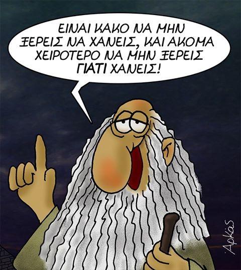 Το επικό σκίτσο του Αρκά για την ήττα του Τσίπρα!