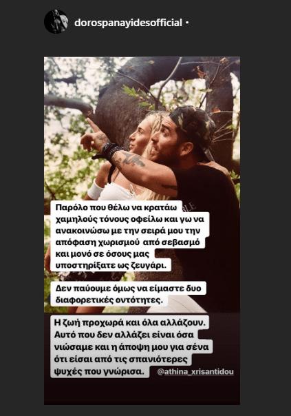 Δώρος Παναγίδης: Το πρώτο μήνυμα μετά τον χωρισμό του με την Αθηνά Χρυσαντίδου!