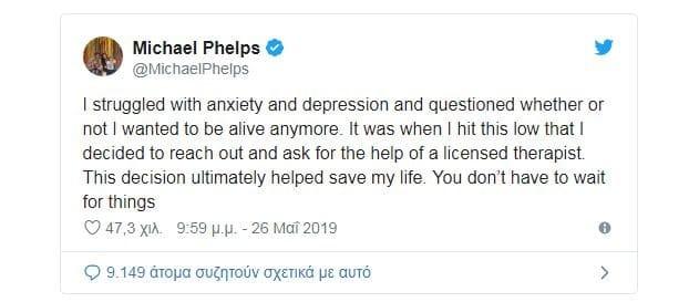 Τι έγραψε στο Twitter ο Μάικλ Φελπς