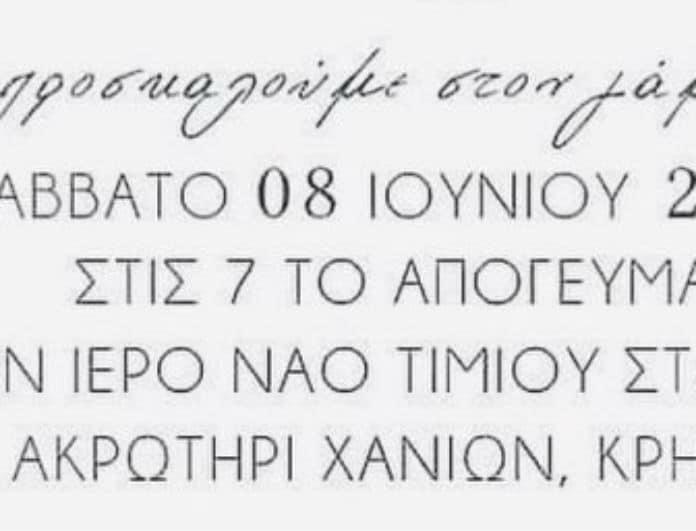 Γάμος στην Ελληνική showbiz! Δείτε για πρώτη φορά το προσκλητήριο τους!
