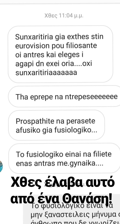 Γιώργος Καπουτζίδης: Τρελάθηκε με follower που τον έκραξε για το φιλί ομοφυλόφιλων! «Έχω όρεξη για τις μαλ@@@@ς σου;»