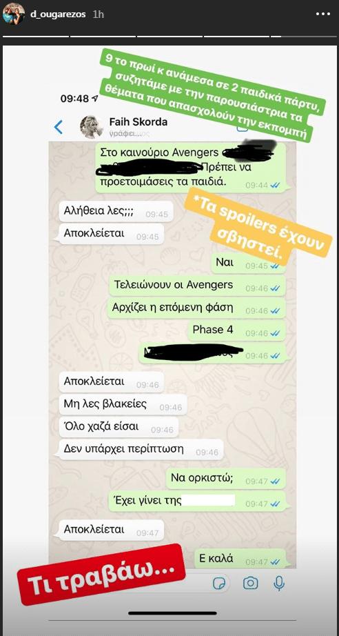 Ο Δημήτρης Ουγγαρέζος δημοσίευσε προσωπικά μηνύματα της Φαίης Σκορδά