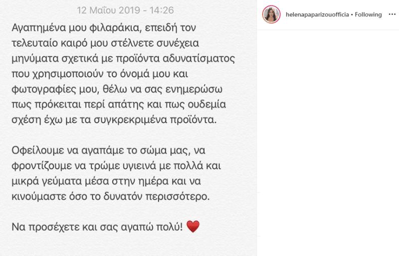 Η σχετική φωτογραφία από το Instagram της Έλενας Παπαρίζου