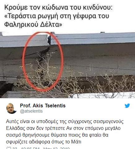 Σοκάρει ο Άκης Τσελέντης: «Τεράστια ρωγμή, θα θρηνήσουμε θύματα!»