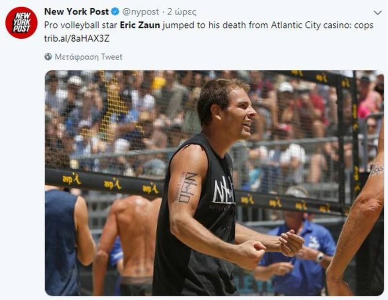 Νεκρός γνωστός αθλητής