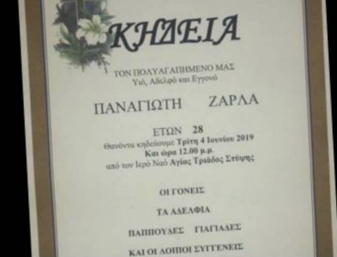 Κηδεία Πάνου Ζάρλα: Οι πρώτες εικόνες σοκ με τη νεκροφόρα από τη Λέσβο!