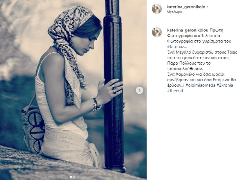 Κατερίνα Γερονικολού: Κάτι νέο έρχεται στη ζωή της!