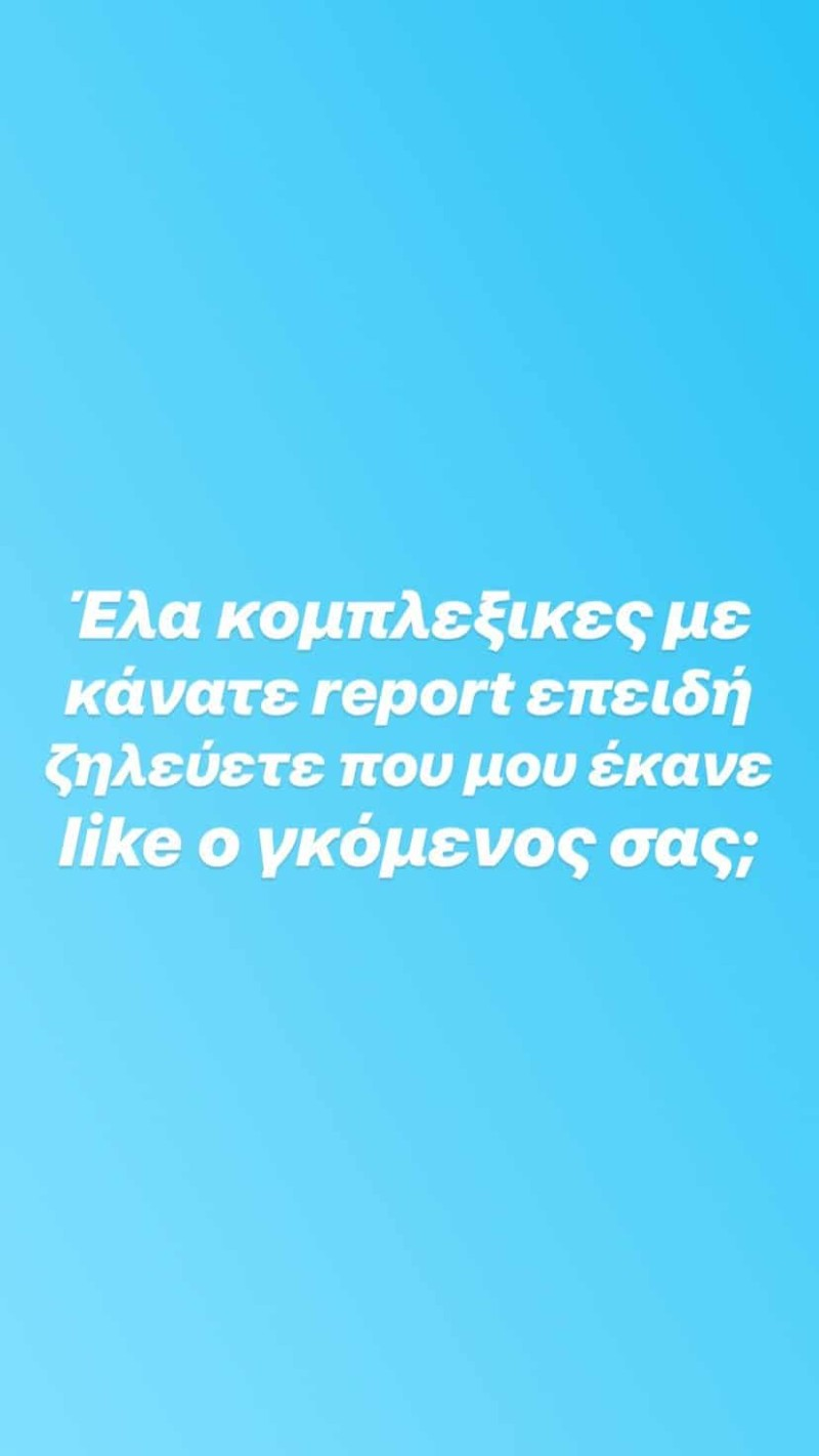 Κόνι Μεταξά: Τρελαμένη! «Κομπλεξικές, ζηλεύετε που μου έκανε like ο γκόμενός σας;»