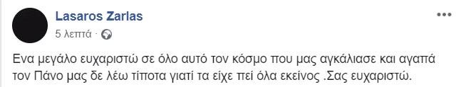 Λαζαρος Ζάρλας