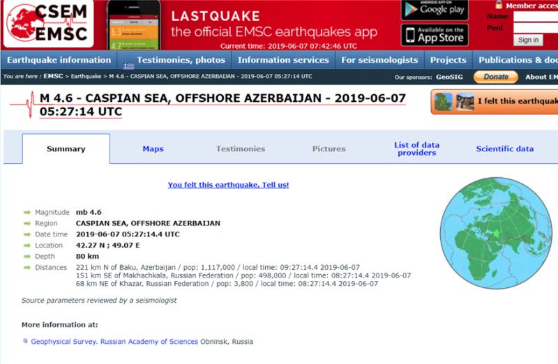 Σεισμός 4,6 Ρίχτερ!