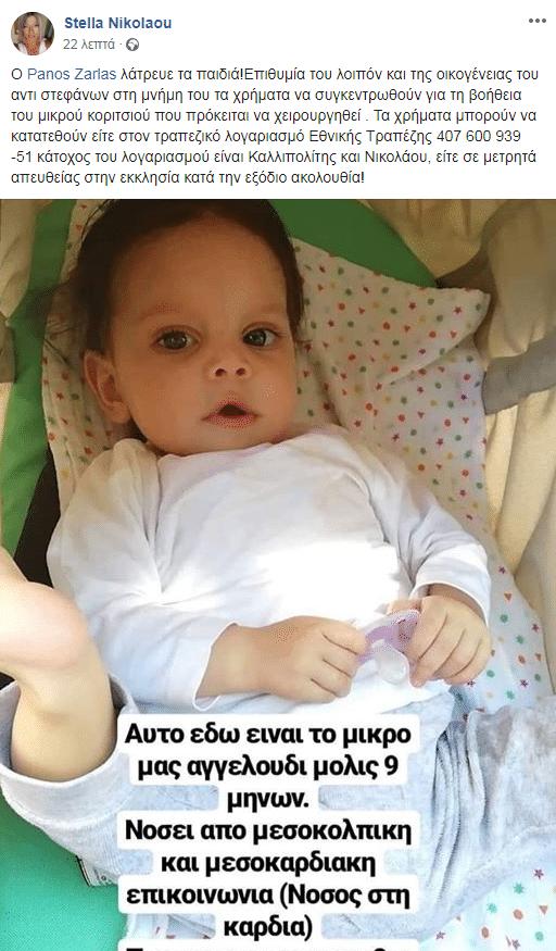 Πάνος Ζάρλας: Αυτή ήταν η τελευταία επιθυμία του! Η παράκληση της μητέρας του!
