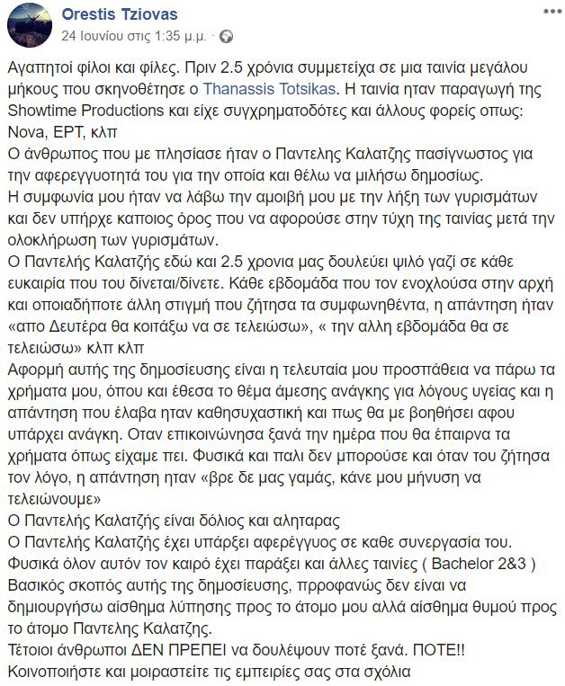 Έξαλλος ο Ορέστης Τζιόβας με πασίγνωστο Έλληνα! «Είναι αληταράς....»!