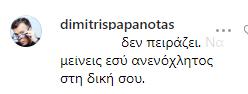 Δημήτρης Παπανώτας: Δέχθηκε υβριστικά μηνύματα για τη μεταγραφή του στον ΣΚΑΪ! «Πουλημένε, έφαγες ψωμί...»