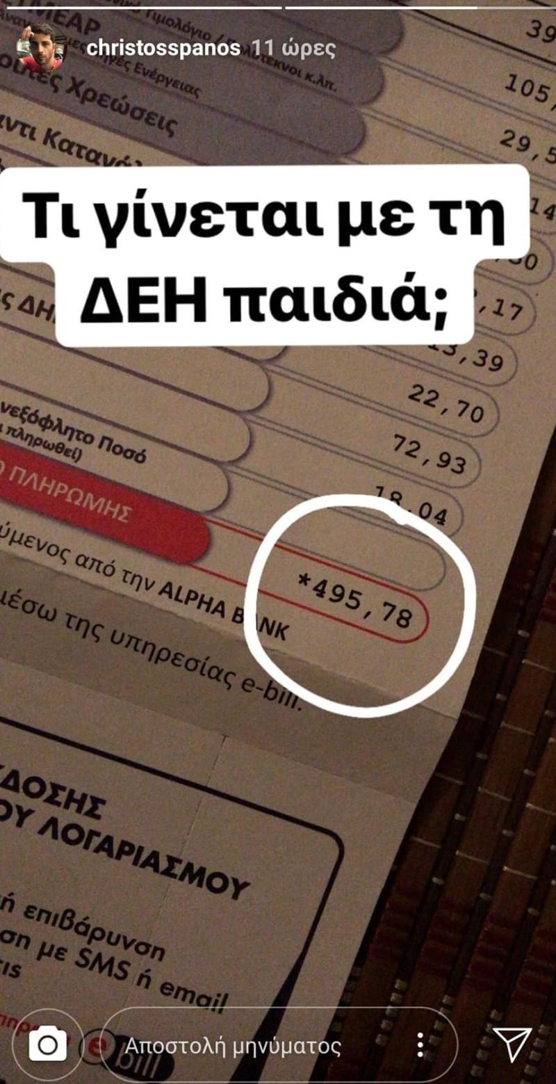 Πασίγνωστος Έλληνας ηθοποιός τα βάζει με την ΔΕΗ για τους φουσκωμένους λογαριασμούς!