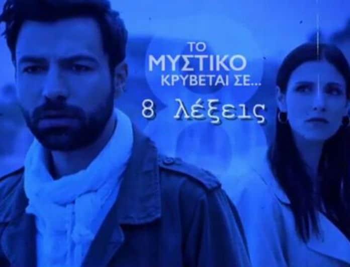 8 λέξεις: O γιος πασίγνωστου Έλληνα ηθοποιού θα πρωταγωνιστήσει στην σειρά του Ανδρέα Γεωργίου!