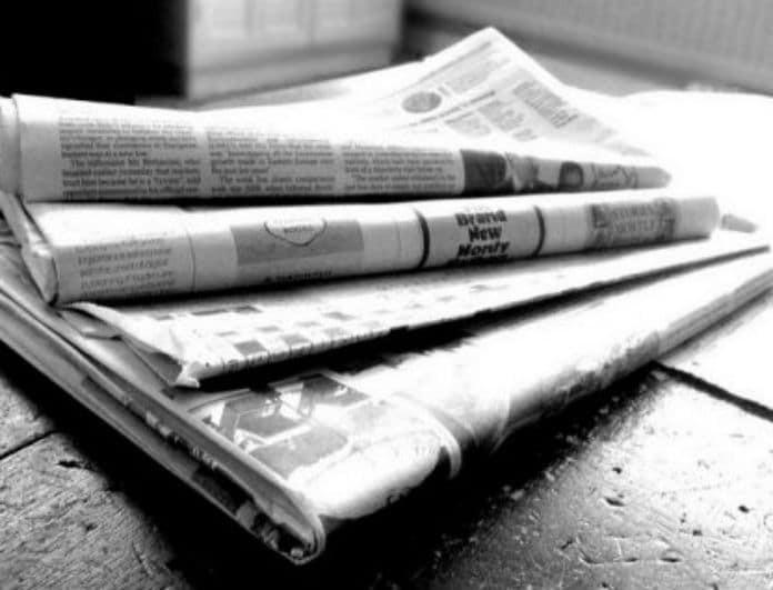 Τέλος εποχής για κορυφαία ελληνική εφημερίδα! Αύριο το τελευταίο φύλλο!