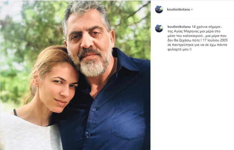 Κούλλης Νικολάου: Η δημόσια ερωτική εξομολόγηση στην γυναίκα της ζωής του!
