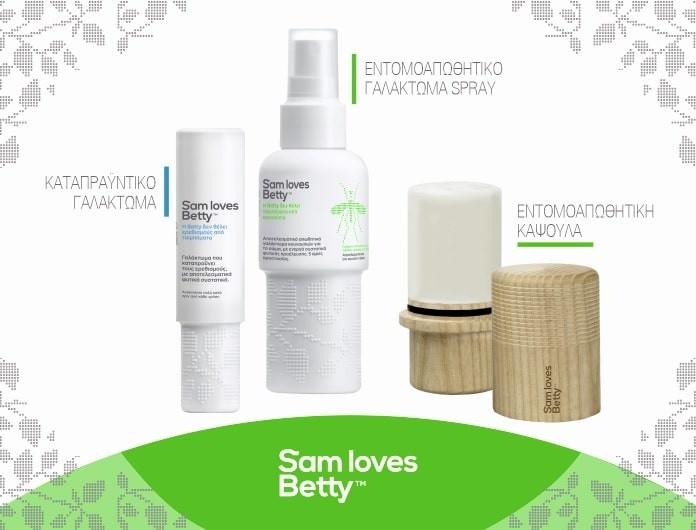 Διαγωνισμός: Κέρδισε μοναδικά δώρα Sam Loves Betty για ένα καλοκαίρι χωρίς κουνούπια…όπως θα έπρεπε να είναι!