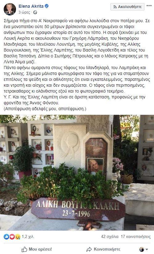Αλίκη Βουγιουκλάκη: Νέα φωτογραφία από το νεκροταφείο! Καθαρός ο τάφος με ανθισμένα λουλούδια!