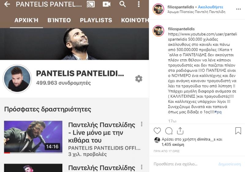 Ξέσπασε ο αδερφός του Παντελίδη! «Δεν έχει ανάγκη κανέναν τραγουδιστή να λέει τα τραγούδια του από λύπηση»