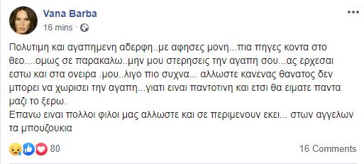 Βάνα Μπάρμα: