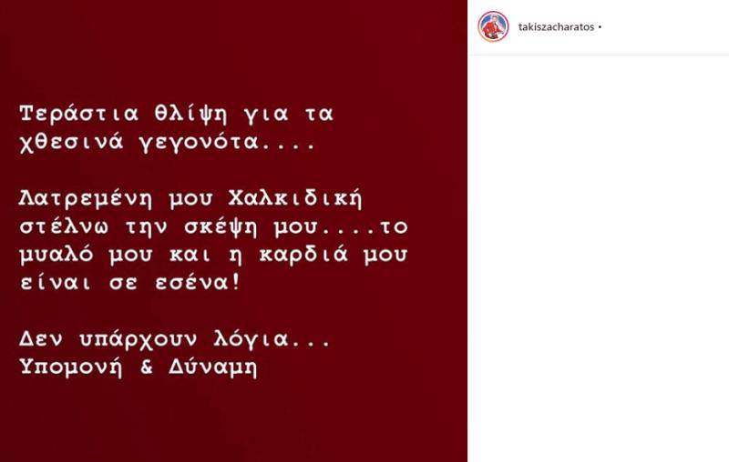 Τάκης Ζαχαράτος: Σε σοκ ο ηθοποιός! «Τεράστια θλίψη...»