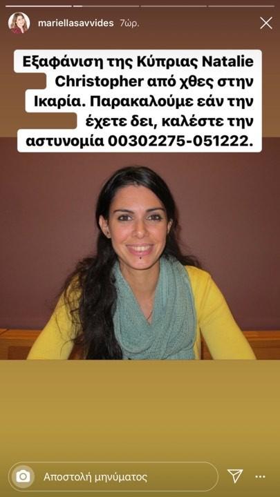 Μαριέλλα Σαββίδου: Η δημόσια έκκληση για βοήθεια! Τι συνέβη;