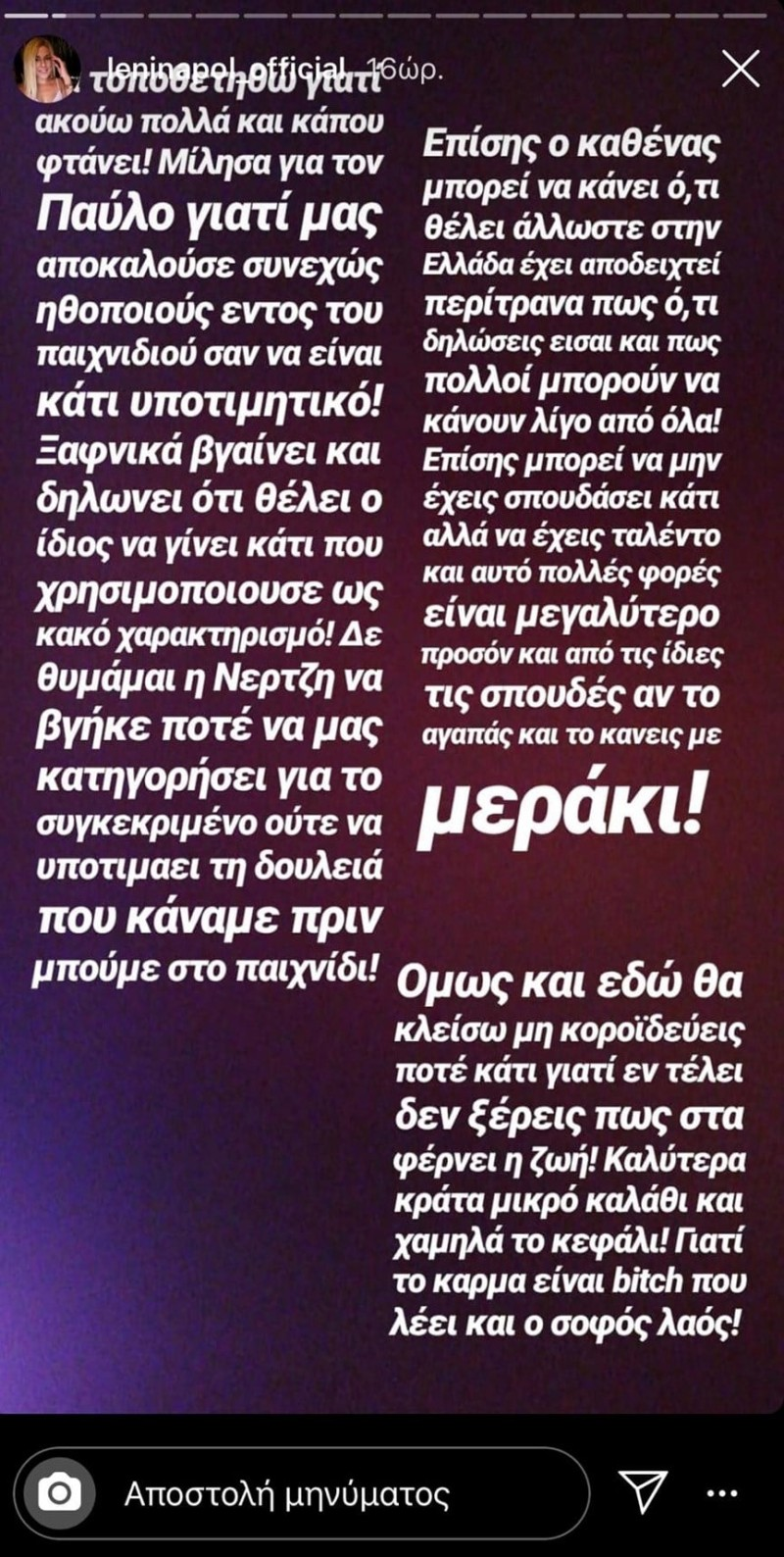 Power of Love: Η Έλενα Πολυχρονοπούλου «ρίχνει πυρά» δημόσια κατά του Παύλου Παπαδόπουλου!