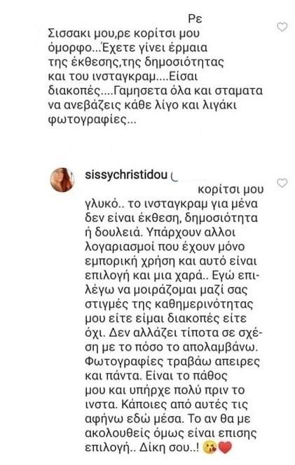 Σίσσυ Χρηστίδου: Η απίστευτη δημόσια απάντηση που έδωσε! «Γα@@σε τα όλα»!