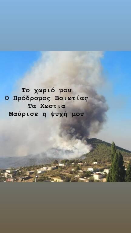 Θρίλερ με πασίγνωστη Ελληνίδα παρουσιάστρια! Καίγεται το χωριό της και ξεσπάει δημόσια!