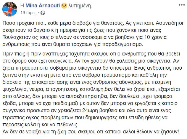 Μίνα Αρναούτη: Συγκλονίζει μήνυμά της για το τροχαίο στο Αίγιο!