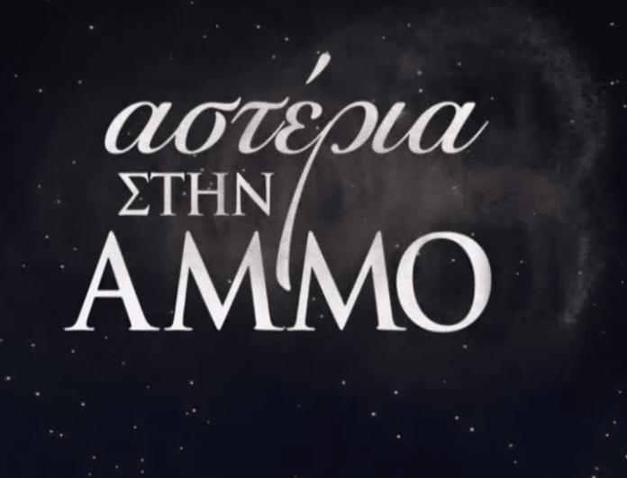 «Αστέρια στην άμμο»: Οι πρώτες σκηνές από την νέα δραματική σειρά του Ανδρέα Γεωργίου!