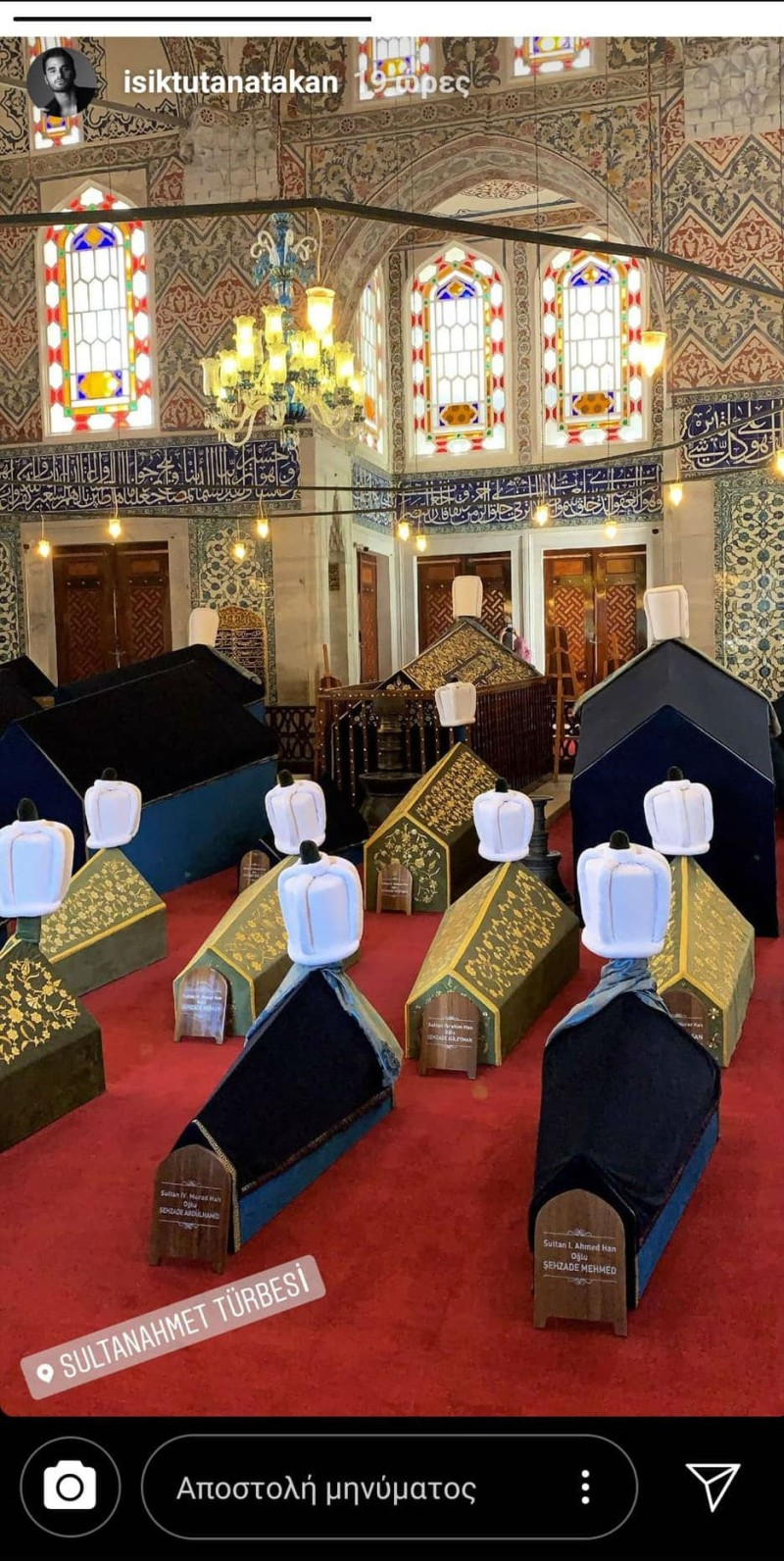 Κατερίνα Δαλάκα: Στην Κωνσταντινούπολη με μαντίλα και τον Ατακάν!