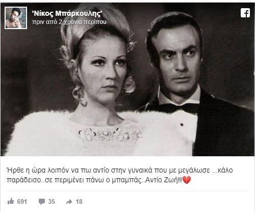 Ζωή Λάσκαρη: Είχε και τρίτο «παιδί»! Το μεγάλο μυστικό φανερώθηκε μετά την κηδεία!