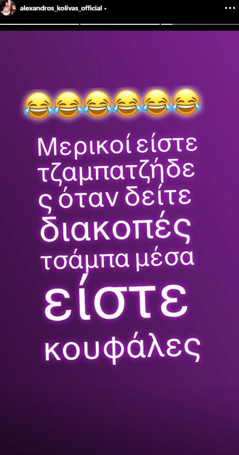 Power of Love: Ξέσπασε δημόσια ο Αλέξανδρος Κολυβάς! «Μερικοί είστε...»!
