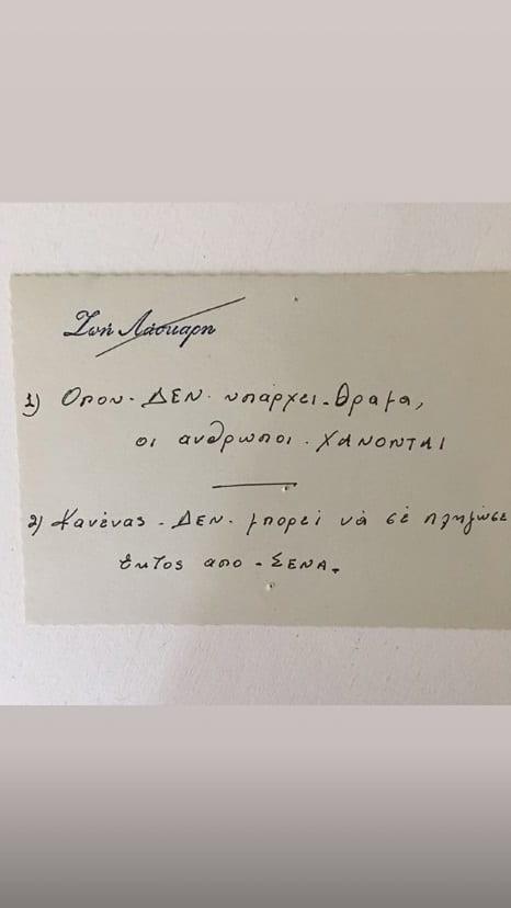 Ζωή Λάσκαρη: Τα κρυφά της σημειώματα προκαλούν ανατριχίλα! Τι φανερώθηκε μετά την κηδεία;
