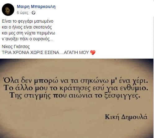 Ανδρέας Μπάρκουλης: «Ραγίζει» καρδιές η σύζυγός του με τα λόγια λατρείας 3 χρόνια μετά το θάνατό του!
