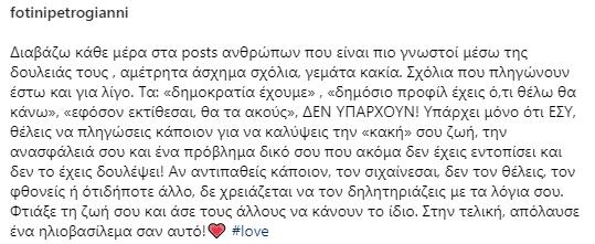 Φωτεινή Πετρογιάννη: Ξέσπασε για τα μηνύματα στα social media! «Μην τον δηλητηριάζεις...»