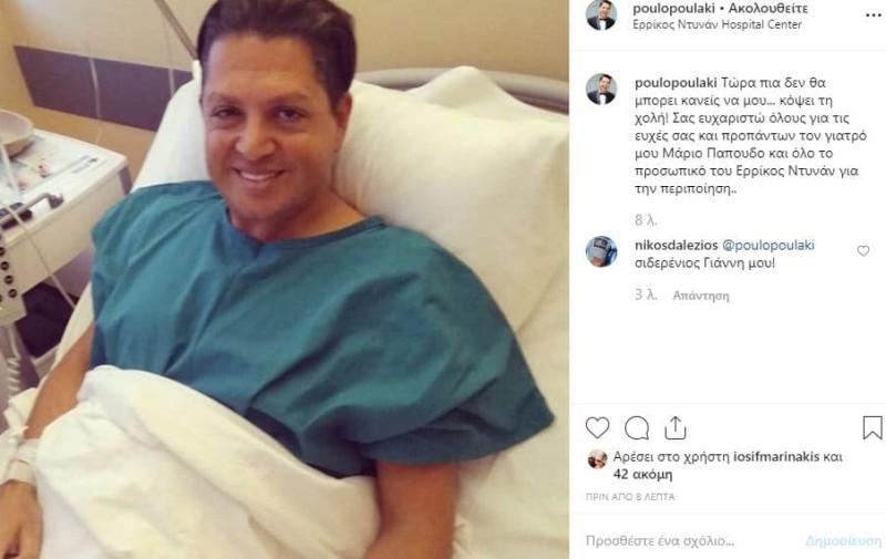 Στο νοσοκομείο Έλληνας παρουσιαστής! Η πρώτη ανάρτηση από το κρεβάτι του πόνου!