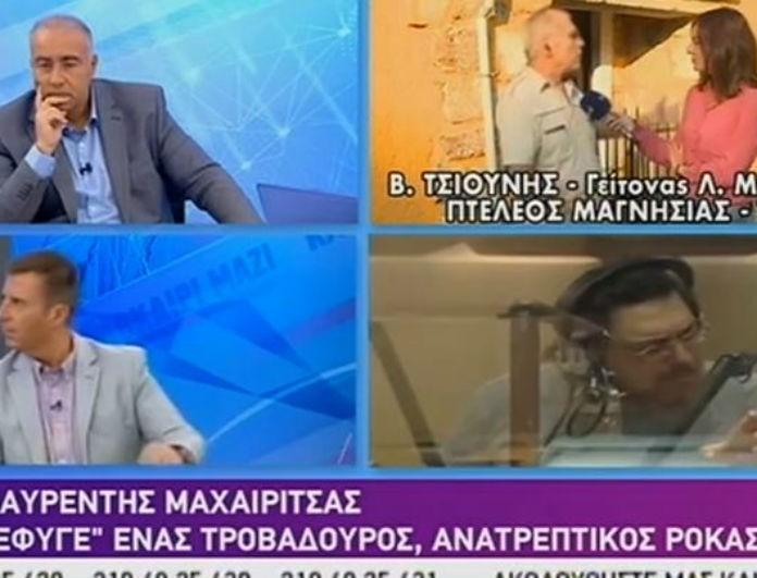 Λαυρέντης Μαχαιρίτσας: Ανατριχιάζει η μαρτυρία για τον θάνατό του! «Φώναζε η κόρη του για βοήθεια»!