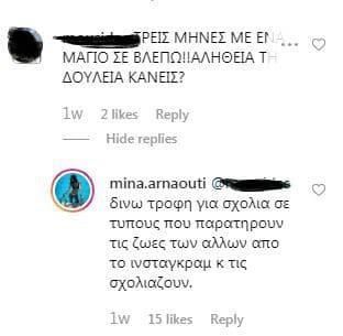 Μίνα Αρναούτη Instagram