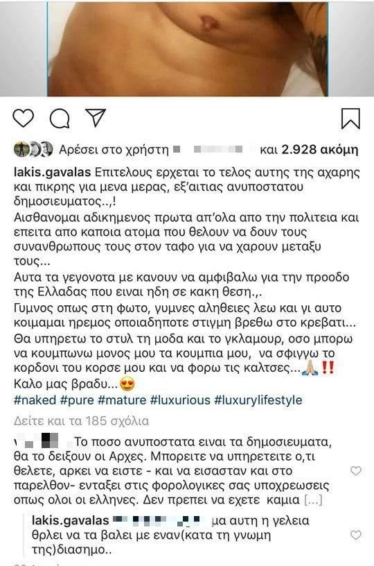 Λάκης Γαβαλάς ξεκατίνιασμα