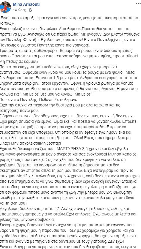 Μίνα Αρναούτη: