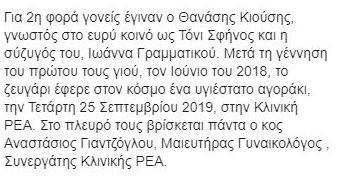 Πασίγνωστος Έλληνας παρουσιαστής έγινε μπαμπάς